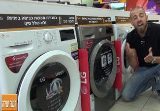 טיפים לבחירת מכונת הכביסה של LG - ערוץ סוגרים הכל לדירה